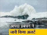 Video : ओडिशा तट पर पहुंचा चक्रवाती तूफान 'फानी'
