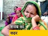 Video : जहरीली शराब का कहर, उत्तर प्रदेश के बाराबंकी में 16 की मौत