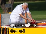 Videos : PM मोदी ने महात्मा गांधी को दी श्रद्धांजलि
