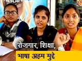 Video : लोकसभा चुनावों पर नालंदा की छात्राओं ने की आपस में चर्चा