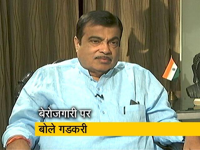 Video : NDTV से बोले नितिन गडकरी- बेरोजगारी सिर्फ 5 साल की समस्या नहीं, ये तो 1947 से है