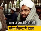 Videos : जैश सरगना मसूद अजहर वैश्विक आंतकी घोषित
