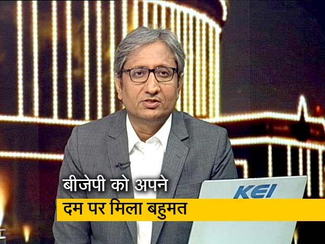 Videos : इंडिया का फैसला: रवीश कुमार ने यूं किया चुनावी नतीजों का विश्लेषण
