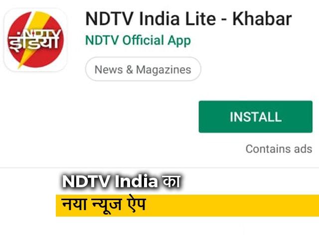 Videos : NDTV India Lite पर देखें सबसे सटीक और तेज़ चुनाव नतीजे