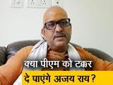 Videos : अजय राय का बीजेपी पर हमला