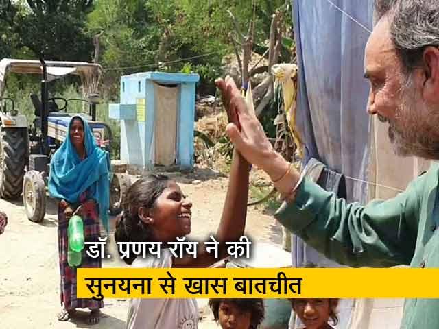 Video : सातवीं की छात्रा सुनयना ने एनडीटीवी से साझा किया अपना सपना