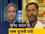 Video : एग्जिट पोल के नतीजे देख चौंके योगेंद्र यादव, कहा- हैरान करने वाले होंगे 23 मई के नतीजे