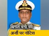 Video : रवीश की रिपोर्ट: नौसेना प्रमुख की नियुक्ति का विवाद