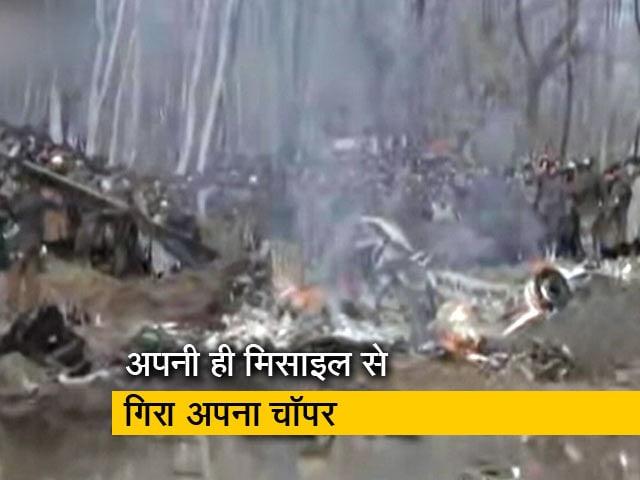 Videos : एयर फोर्स की मिसाइल ने उड़ा दिया था अपना ही चॉपर