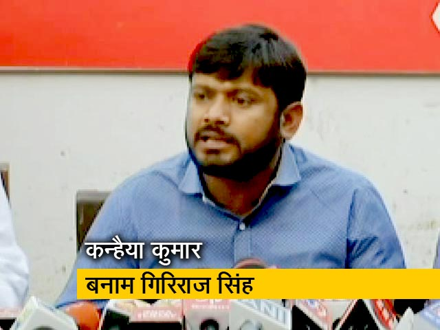 Videos : बेगूसराय में कड़ा मुकाबला, कन्हैया और गिरीराज सिंह के बीच सीधी टक्कर
