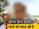 Video : ...जब ट्रैफिक पुलिसवाले ने उठाया पीएम मोदी के 'चौकीदार' नारे पर सवाल
