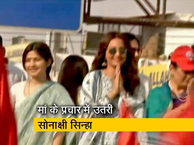 Videos : चुनावी रैली में दिखीं सोनाक्षी सिन्हा, मां के लिए किया प्रचार