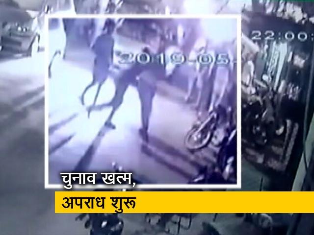 Videos : चुनाव खत्म होते ही राजधानी दिल्ली से सामने आईं हत्या की कई वारदातें