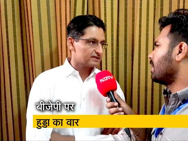 Videos : दीपेंद्र सिंह हुड्डा ने कहा- बीजेपी से कोई पर्सनल लड़ाई नहीं