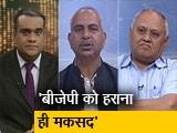Videos : चुनाव इंडिया का: कांग्रेस की वोट काटने की रणनीति