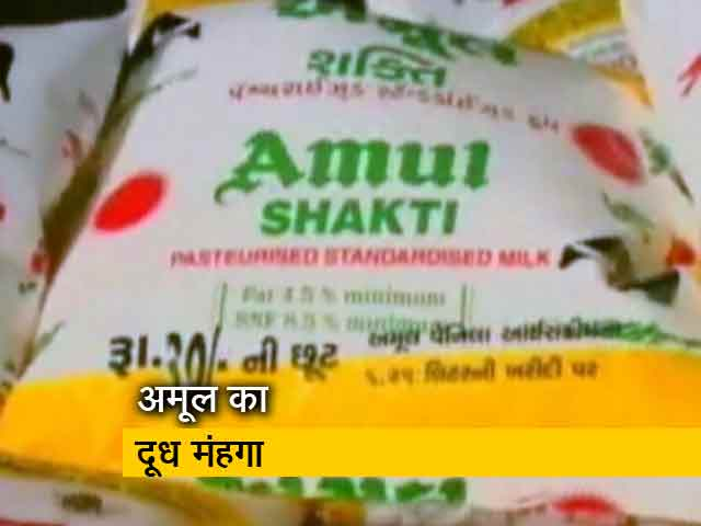 Video : अमूल ने 2 साल बाद बढ़ाई दूध की कीमत