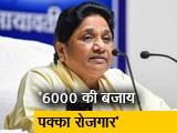 Video : अयोध्या में मायावती-अखिलेश यादव ने की रैली