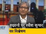 Video : लोकसभा चुनाव के नतीजों पर रवीश कुमार का विश्लेषण