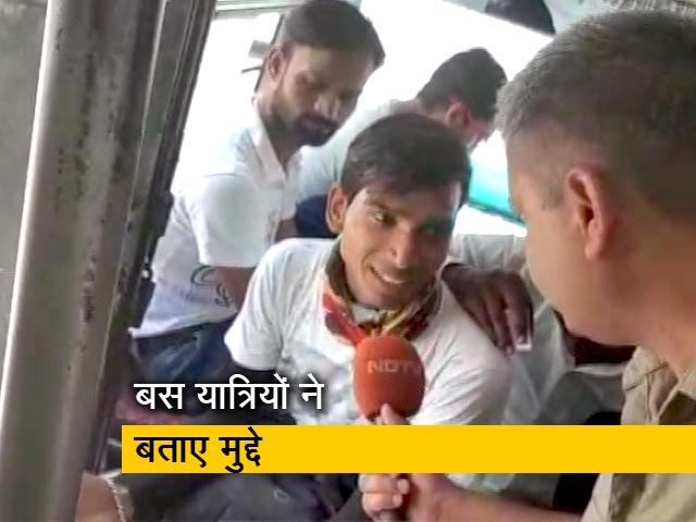 Video : लोकसभा चुनाव 2019 : बस में सवार यात्रियों ने बताए अपने मुद्दे