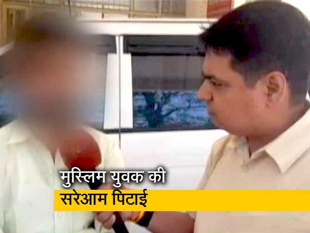 Videos : 'जय श्री राम' का नारा न लगाने पर युवक की पिटाई
