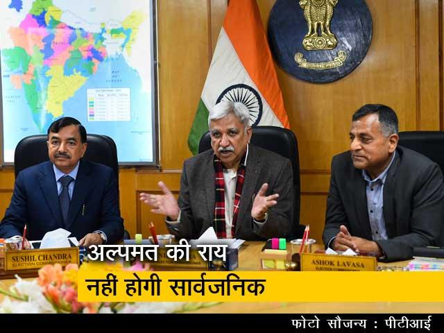 Videos : चुनाव आयोग ने खारिज की अशोक लवासा की मांग