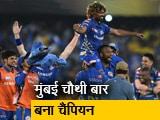 Video : चेन्नई को 1 रन से हराकर मुंबई चौथी बार बना IPL चैंपियन