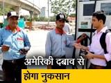 Video : कच्चे तेल के खेल में फंसा भारत