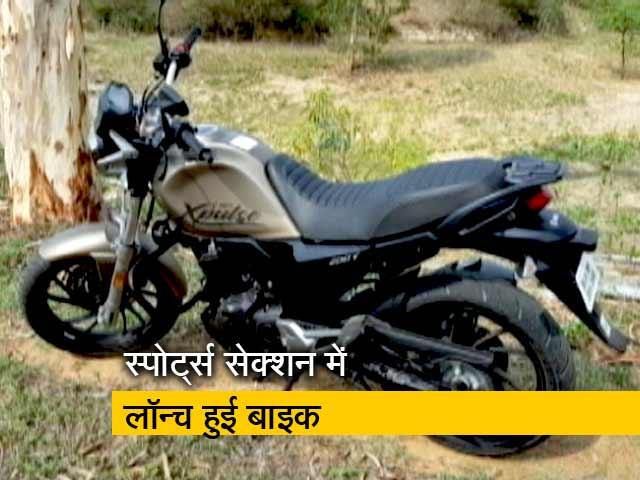 Videos : रफ्तार: हीरो ने लॉन्च की अपनी नई  बाइक एक्सट्रीम 200एस