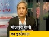 Video : रवीश की रिपोर्ट: पंजाब में यूपी-बिहार के वोटरों को लुभाने की कोशिश