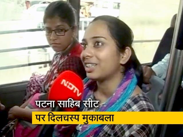 Videos : बिहार की पटना साहिब सीट पर दिलचस्प हुआ मुकाबला