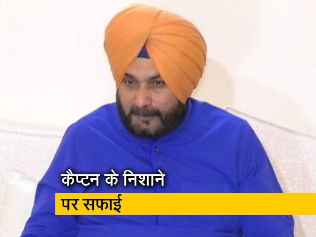 Videos : नवजोत सिंह सिद्धू की सफाई
