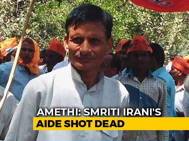 Video : Amethi BJP Worker, Who Campaigned For Smriti Irani, Shot Dead