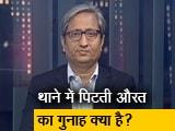 Video : रवीश की रिपोर्ट: लोकतंत्र पर हावी होता भीड़तंत्र