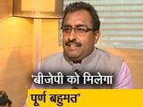 Videos : बीजेपी नेता राम माधव बोले- देश में PM मोदी के पक्ष में लहर, BJP को अपने दम पर मिलेगा पूर्ण बहुमत