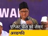 Video : एग्जिट पोल को लेकर बीजेपी-विपक्ष की राय अलग