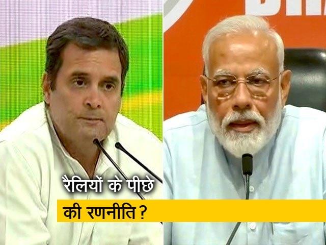 Videos : पीएम मोदी और राहुल गांधी की रैलियों का अंकगणित