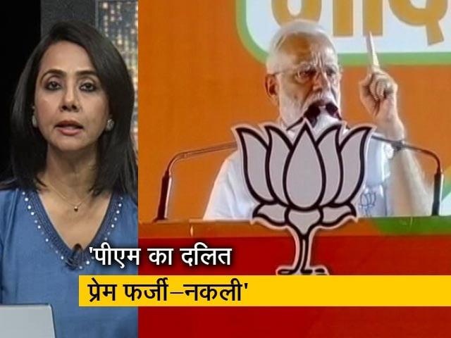 Videos : रणनीति: दलित वोटों पर नजर: माया vs पीएम