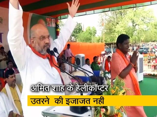 Video : पश्चिम बंगाल के जाधवपुर में अमित शाह के हेलीकॉप्टर उतरने  की इजाजत नहीं