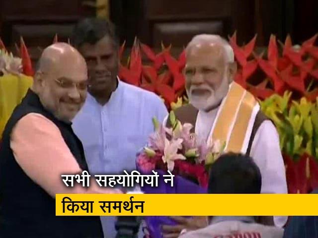 Videos : सर्वसम्मति से NDA संसदीय दल के नेता चुने गए नरेंद्र मोदी