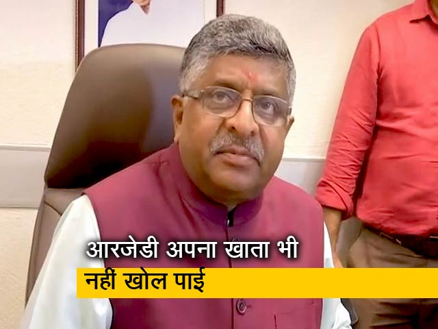 Videos : बिहार में बीजेपी-जेडीयू गठबंधन की जबरदस्त जीत