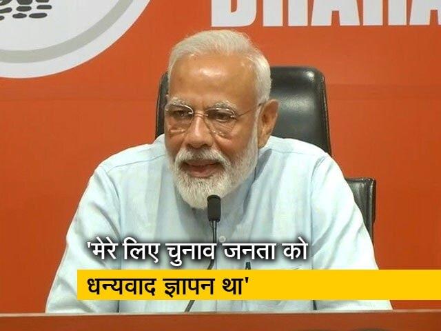 Videos : अपनी पहली प्रेस कॉन्फ्रेंस में PM मोदी ने कहा - नई सरकार बनना जनता ने तय कर लिया है