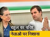 Video : पार्टी के ऊपर पुत्र हित को रखा- राहुल गांधी
