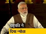 Video : मोदी को सरकार बनाने का न्योता