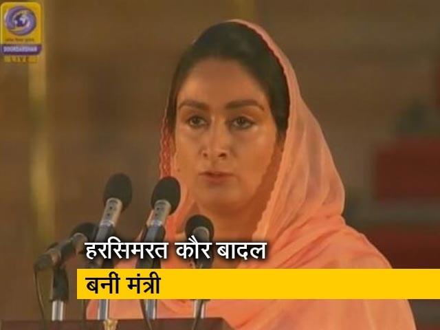 Videos : हरसिमरत कौर बादल ने कैबिनेट मंत्री के तौर पर ली शपथ