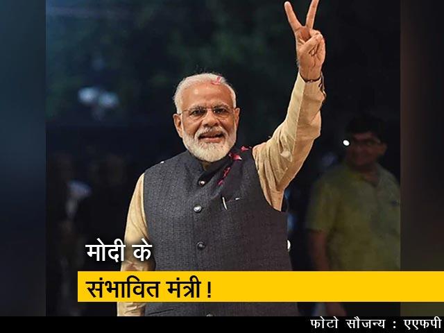 Videos : कौन शामिल होगा पीएम नरेंद्र मोदी के मंत्रिमंडल में?