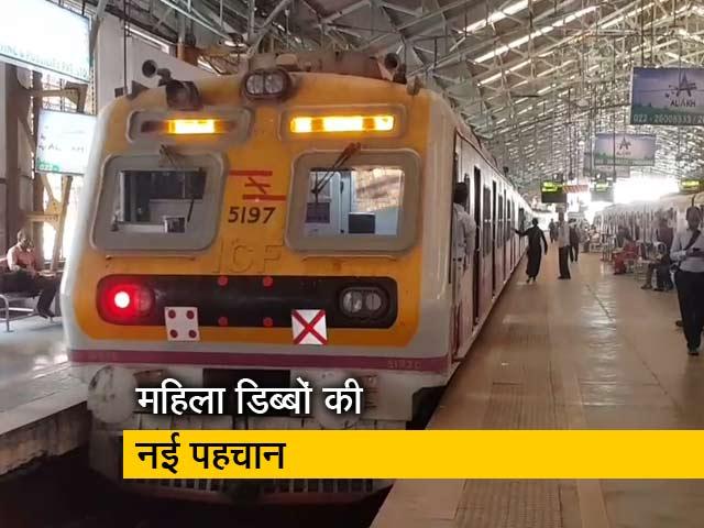 Videos : मुंबई: वक्त के साथ बदला पश्चिम रेलवे