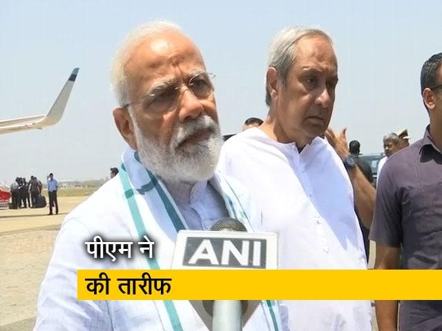 Videos : तूफान फानी से निपटने के लिए पीएम मोदी ने की ओडिशा सरकार की तारीफ
