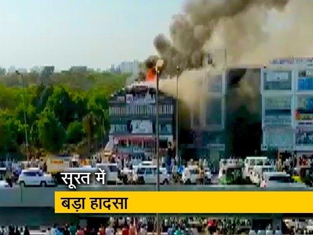 Video : सूरत के बहुमंजिली इमारत में लगी भीषण आग