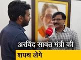 Video : संजय राउत ने कहा, उद्धव ठाकरे ने अरविंद सांवत का नाम भेजा