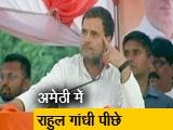 Video : अमेठी में राहुल गांधी पीछे और वायनाड से आगे, स्मृति ईरानी लगातार आगे